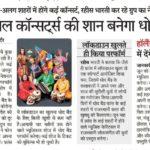 DHOAD Gypsies of Rajasthan music band